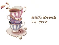 紅茶がこぼれそうなティーカップ