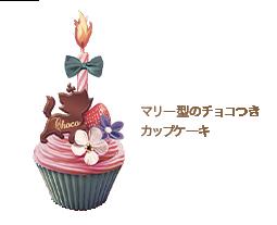 マリー型のチョコつきカップケーキ