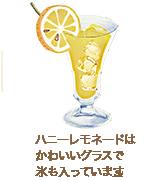 ハニーレモネードはかわいいグラスで氷も入っています