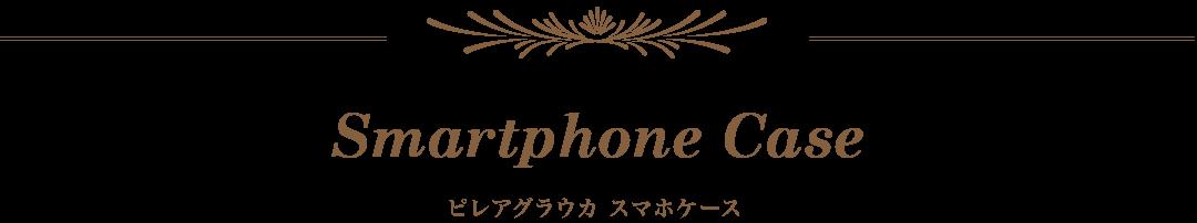 ピレアグラウカ手帳型スマートフォンケース