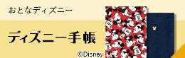 ビジネスで使えるおとなディズニー Disney Diary ディズニーダイアリー