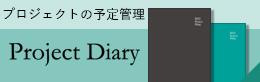 プロジェクトの予定管理に Project Diary プロジェクトダイアリー