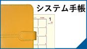 システム手帳