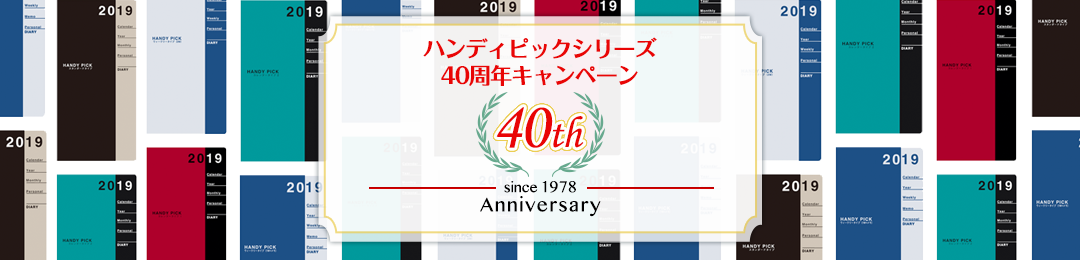 ハンディピックシリーズ40周年キャンペーン