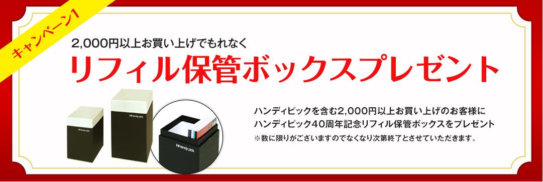 ハンディピックシリーズ40周年キャンペーン1