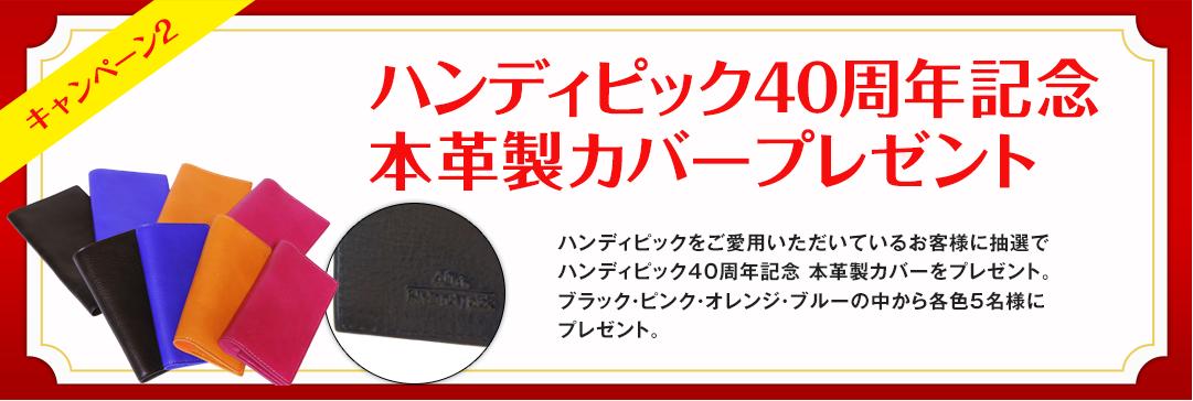 ハンディピックシリーズ40周年キャンペーン2