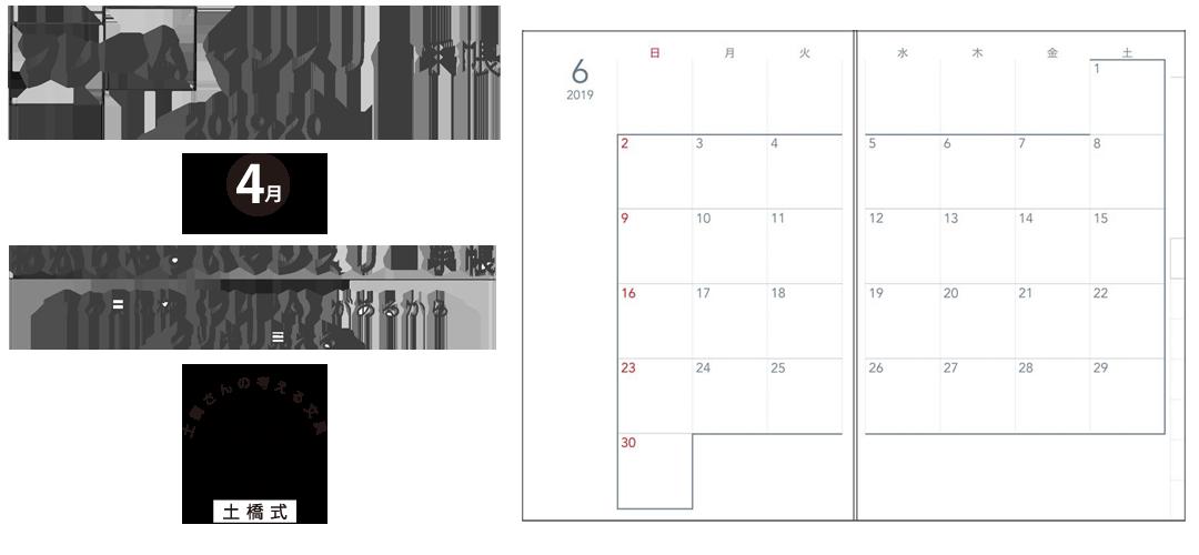2019年4月始まり フレームマンスリー手帳 土橋さんの考える文具・土橋式