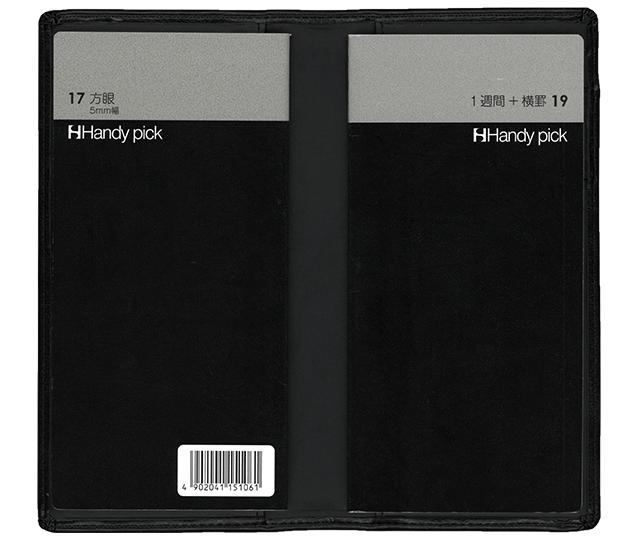 お好きな専用リフィルを追加して、月間予定表や横罫メモなど組み合わせ自由のオリジナル手帳が作れます。