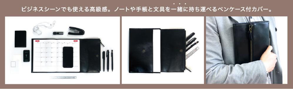 isshoni. ペンケース付ノートカバー合皮 A5対応