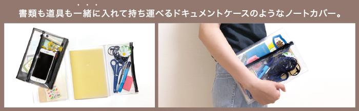 isshoni. ペンケース付ノートカバーPVC A5対応