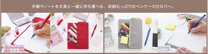 isshoni. ペンケース付手帳・ノートカバー