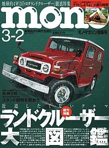 モノ・マガジン2017年3月2日特集号