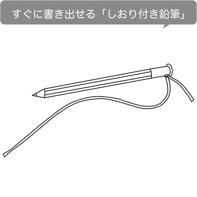 すぐに書き出せる「しおり付き鉛筆」小さい鉛筆は、六角軸でにぎりやすいです。