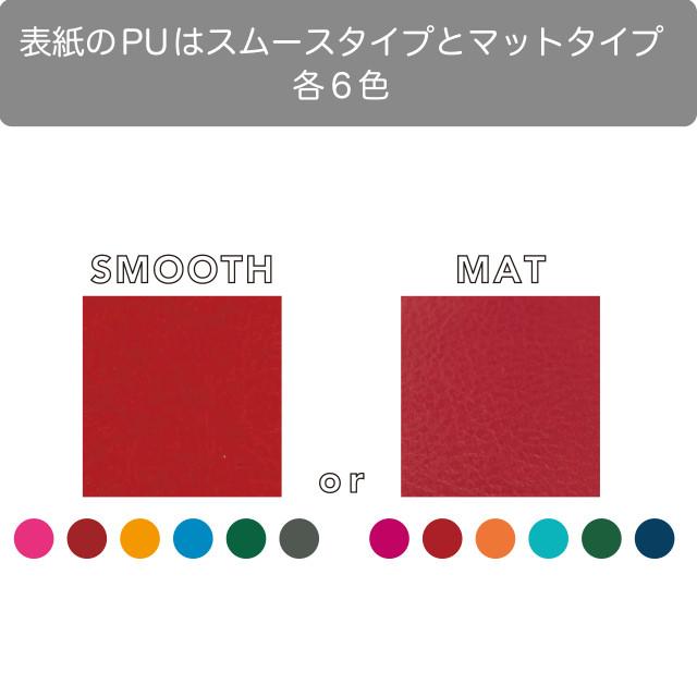 表紙のPUはスムースタイプとマットタイプの各6色+深みのある色合いのWEB限定カラー4色の合計16色。