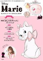 おしゃれキャットマリー Official Book