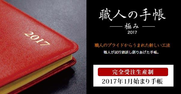 2017年1月始まり手帳 職人の手帳-極み- 発売
