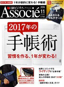 i日経ビジネスAssocie11月号 2017年の手帳術