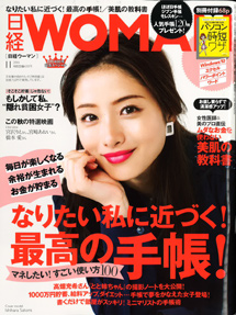 日経WOMAN 2016年11月号