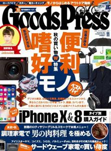 171010_goodspress