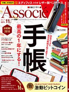 171010_associe