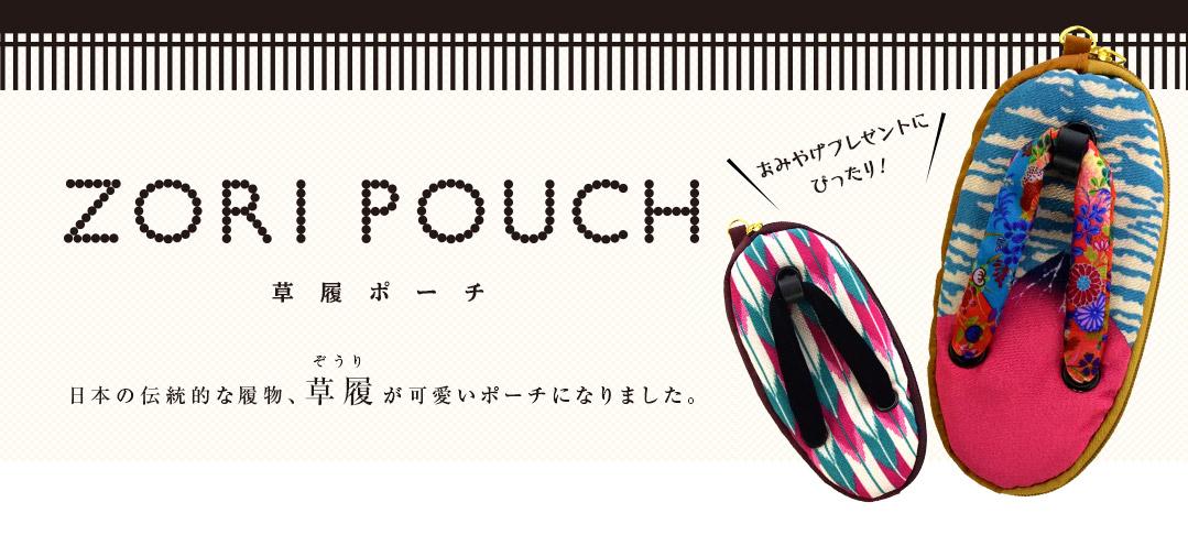 ZORI POUCH ぞうりポーチ 日本の伝統的な履物、草履が可愛いポーチになりました。 おみやげプレゼントにぴったり!