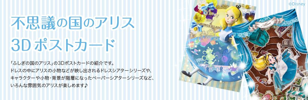 ふしぎの国のアリス3Dポストカード