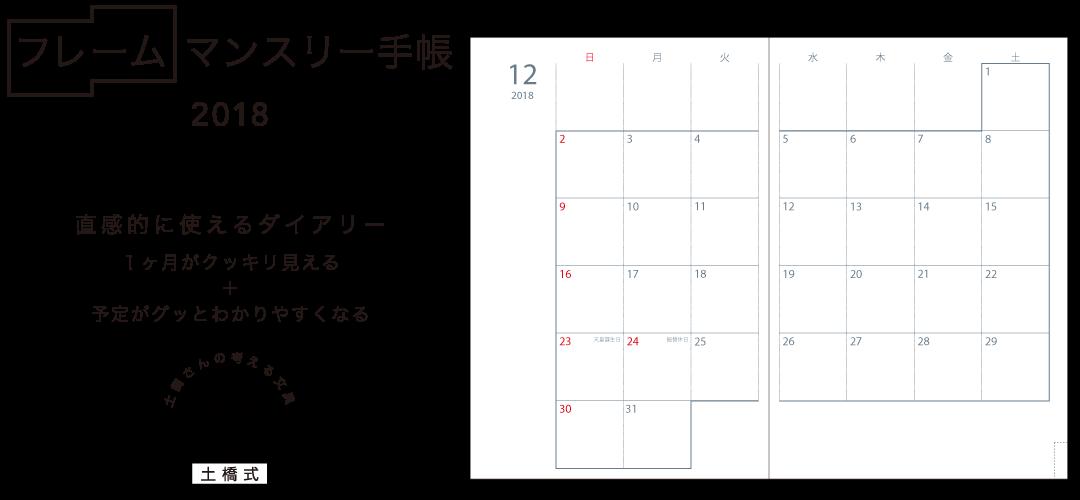 2018年1月始まり フレームマンスリー手帳 土橋さんの考える文具・土橋式