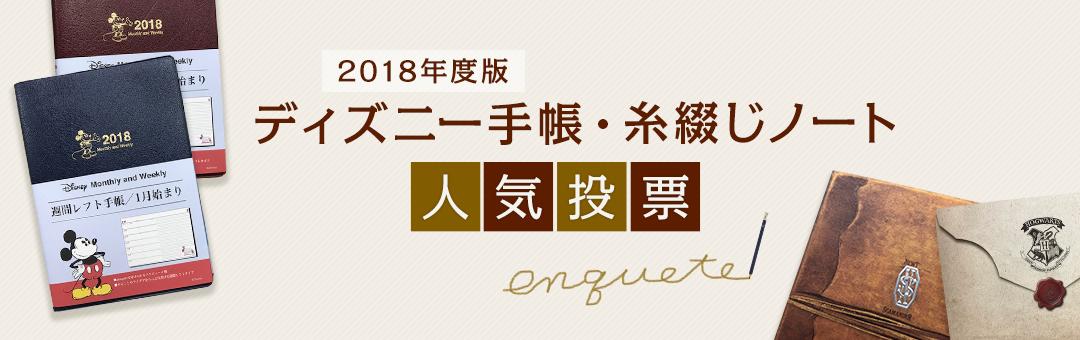 2018年度版ディズニー手帳・糸綴じノート人気投票