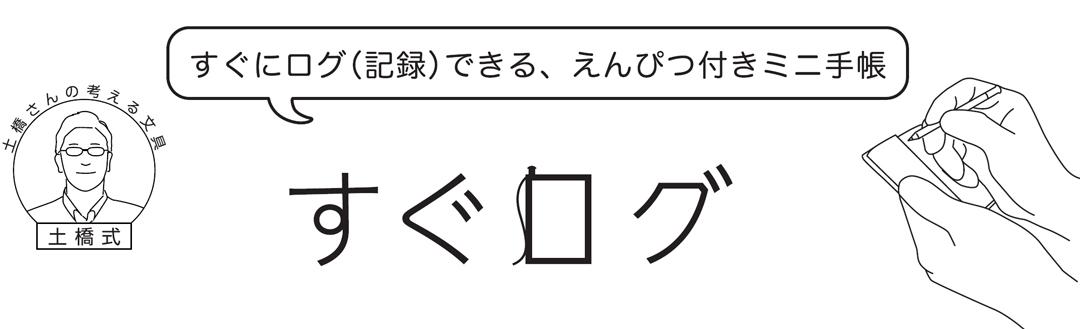 土橋正氏監修 すぐにログ(記録)できる鉛筆付き手帳「すぐログ」