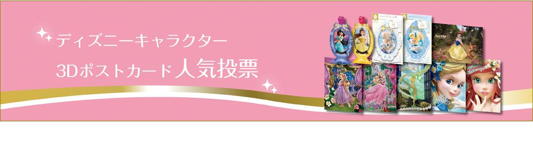 ディズニーキャラクター3Dポストカード人気投票