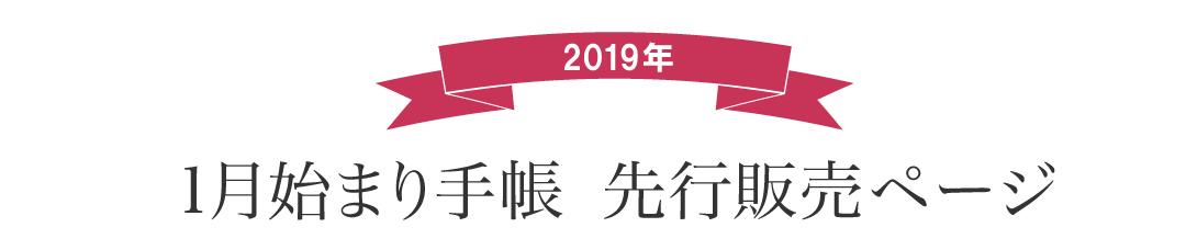 2019年版1月始まり手帳 先行販売ページ