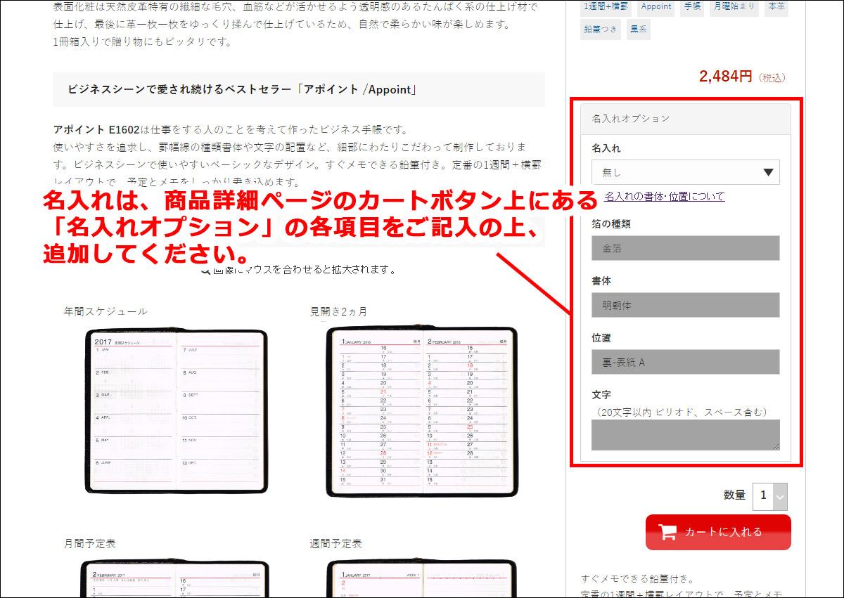 名入れは、商品詳細ページのカートボタン上にある「名入れオプション」の各項目をご記入の上、追加してください。