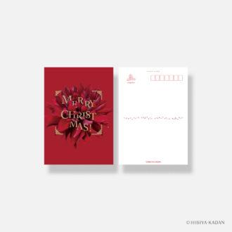 日比谷花壇 クリスマスカード typography-03 Dahlia N7742