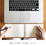 isshoni. ノート デスク 厚口 方眼 PC13インチ対応 ブラック R1727