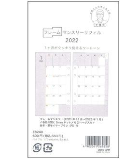 2022年1月始まり 土橋正氏監修 フレームマンスリーリフィル E8240 WEB限定品