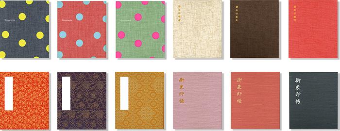 デザインは、かわいい水玉・シンプルな麻布・和風の無地生地・重厚な和模様など、全部で12種類!