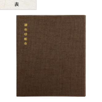 御朱印ファイル 麻布 茶 M1024