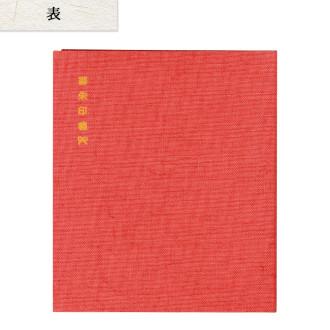 御朱印ファイル 麻布 赤 M1025
