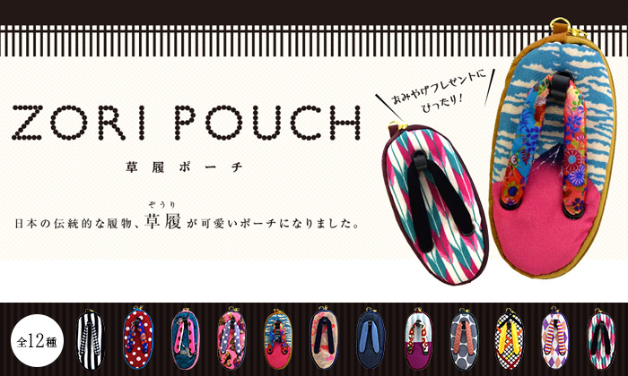 和雑貨 ぞうりポーチ 日本の伝統的な履物、草履が可愛いポーチになりました。おみやげにぴったり