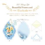 3Dグリーティングカード シンデレラ Beautiful Frame card S2422