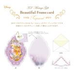 3Dグリーティングカード 塔の上のラプンツェル Beautiful Frame card S2423