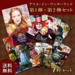 【送料無料】3Dポストカード アリス・イン・ワンダーランド 第1弾・第2弾セット(7枚入り) T8121