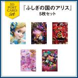 【セット】sisa 3Dポストカード 不思議の国のアリス5枚セット T8070