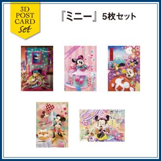 【セット】sisa 3Dポストカード ミニー5枚セット T8071