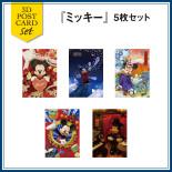【セット】sisa 3Dポストカード ミッキー5枚セット T8072