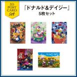【セット】sisa 3Dポストカード ドナルド&デイジー5枚セット T8074