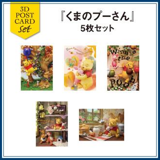 【セット】sisa 3Dポストカード くまのプーさん5枚セット T8075