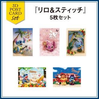 【セット】sisa 3Dポストカード リロ&スティッチ5枚セット T8076