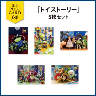 【セット】sisa 3Dポストカード トイ・ストーリー5枚セット T8077