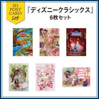 【セット】sisa 3Dポストカード ディズニークラシックス6枚セット T8078